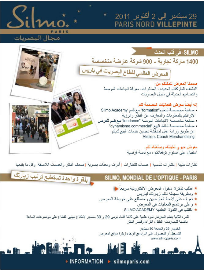 Brochure arabe