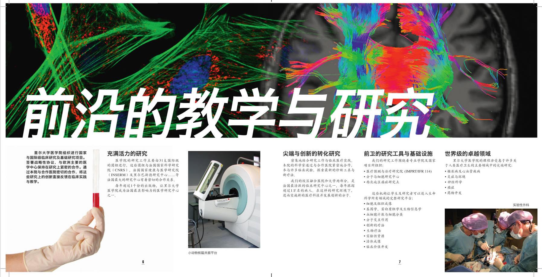 Brochure Chinois