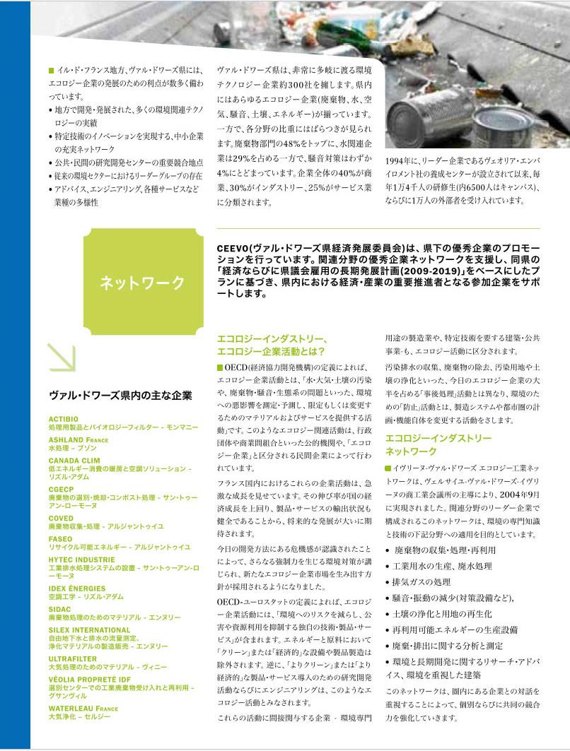 Brochure Japonais